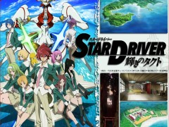 star-driver